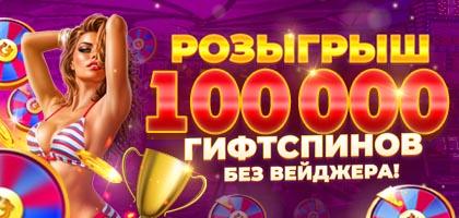 100 000 гифт спинов