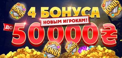 50 000 гривен новым игрокам