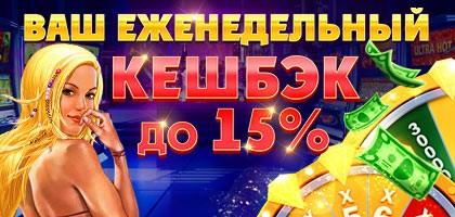 Еженедельный кешбэк до 15%