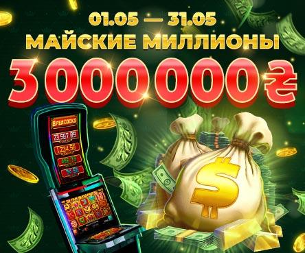 Майские миллионы - 100 призовых мест
