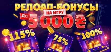 Reload-бонусы до 5000 гривен